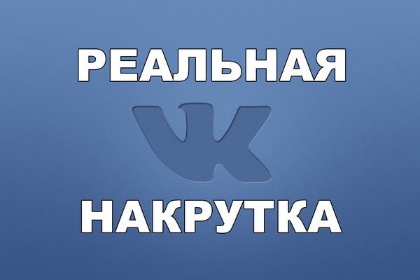 Качественная и безопасная накрутка подписчиков Вконтакте