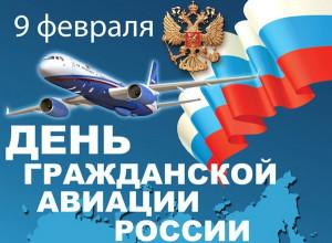 День гражданской авиации в России